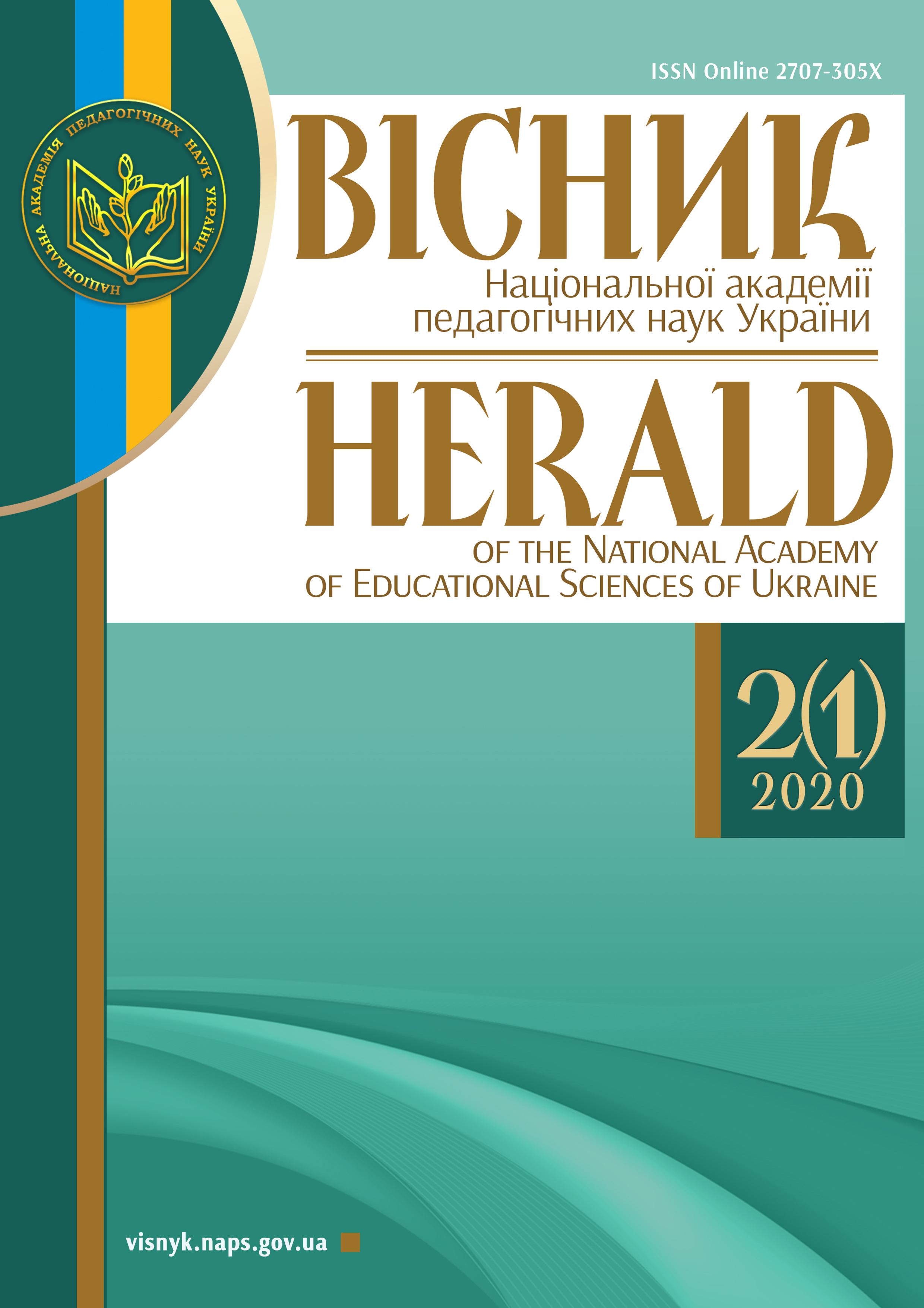 Вісник Національної академії педагогічних наук України, Том 2, № 1 (2020)
